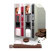 Ремонт кофейных автоматов